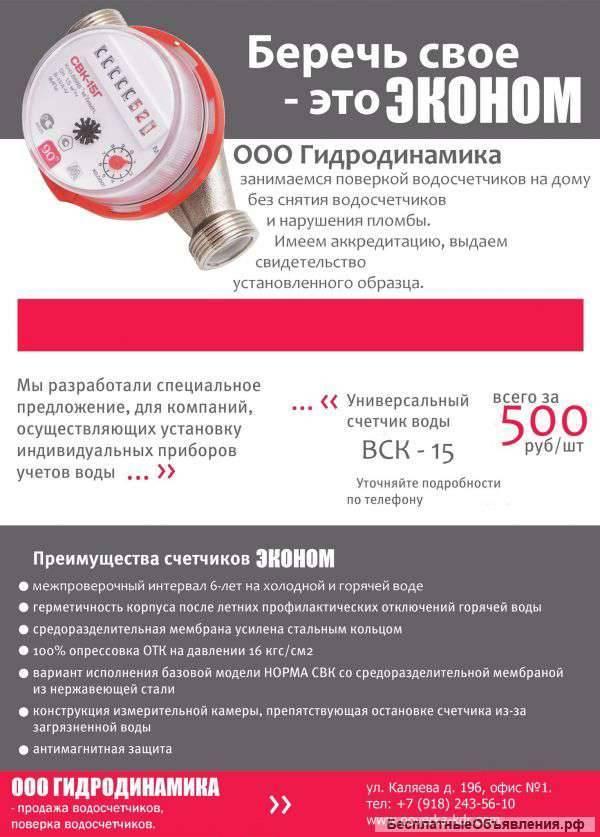Сроки эксплуатации, годности или службы счетчиков на холодную и горячую воду в квартирах, стоимость замены в 2020 году и закон