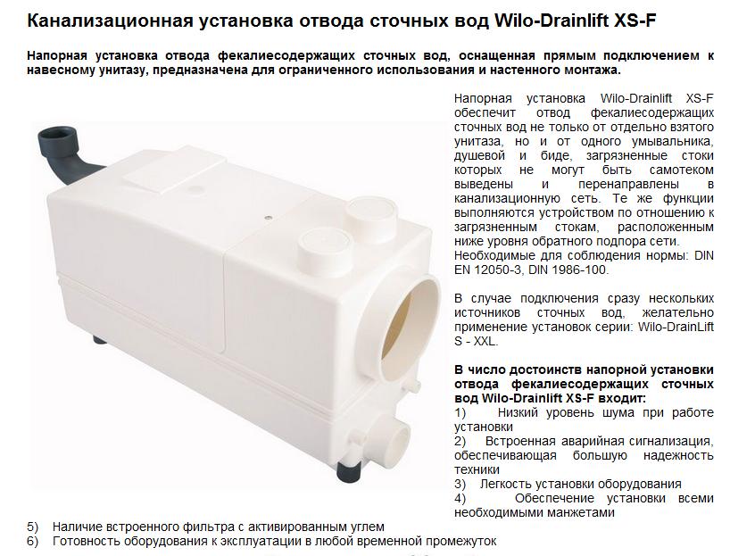 Сололифт для канализации: характеристики, принцип работы со схемой, инструкция по установке и отзывы с видео