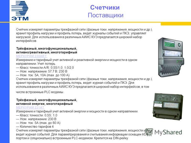 Межповерочный интервал счетчиков горячей и холодной воды — новое постановление в москве