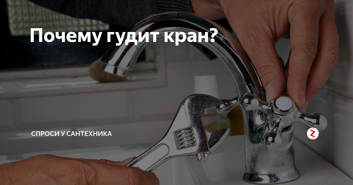 Шумит водопроводный кран. пора подготовить инструменты. способы решения проблемы.
