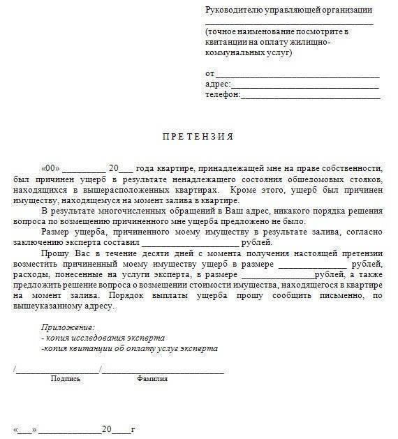 Залив квартиры 2020 - порядок действий ~ консультация юриста спб
