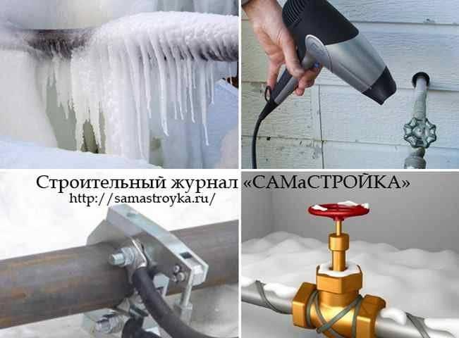 Замерзание водопровода что сделать чтобы не замерзла вода в трубах зимой