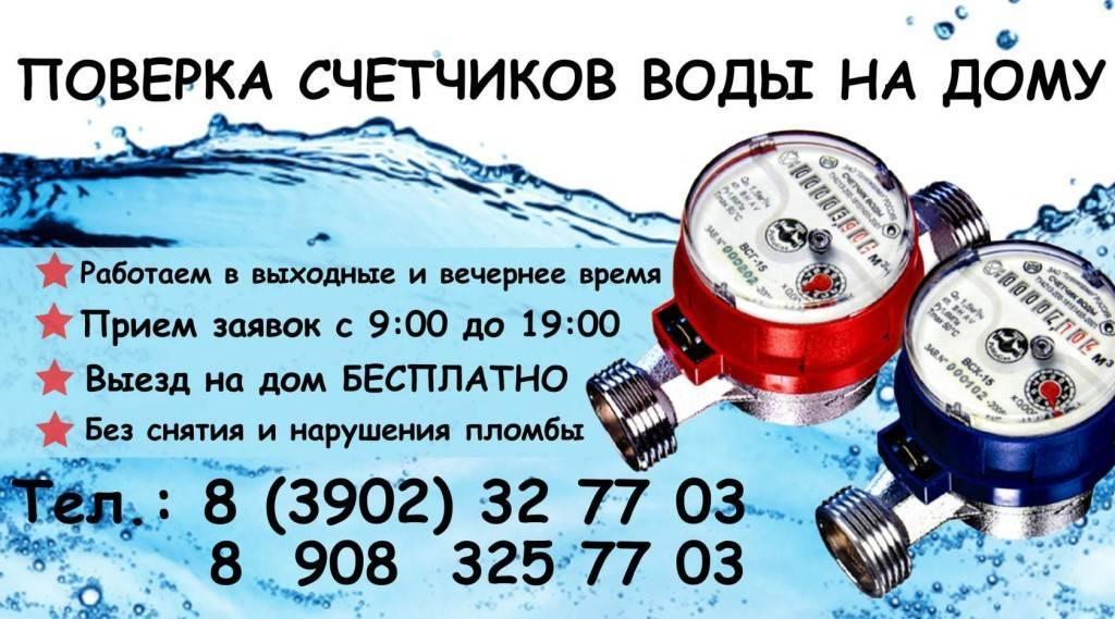 Какие сроки службы у счетчиков воды, что делать если срок закончился