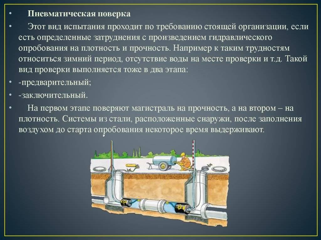 """Сп 41-109-2005 проектирование и монтаж внутренних систем водоснабжения и отопления зданий с использованием труб из """"сшитого"""" полиэтилена, сп (свод правил) от 20 мая 2005 года №41-109-2005"""