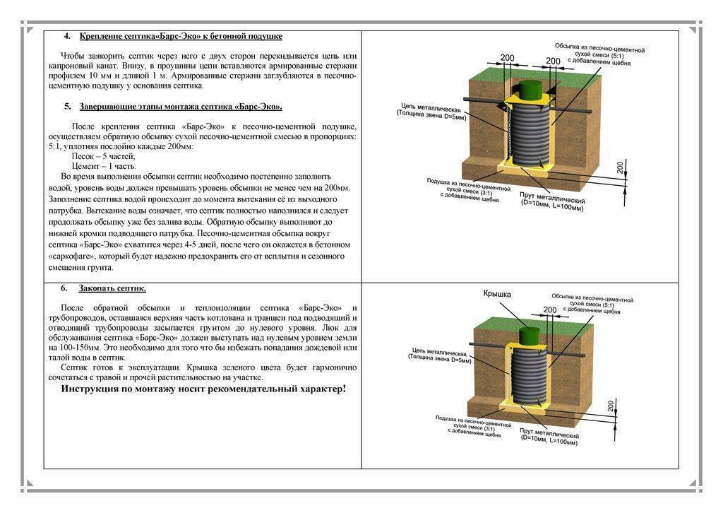 Септик барс в москве- производство, продажа, монтаж септика барс под ключ- септик-да