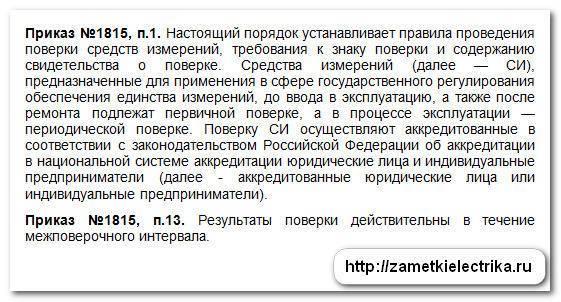 Межповерочный интервал счетчиков для воды в москве