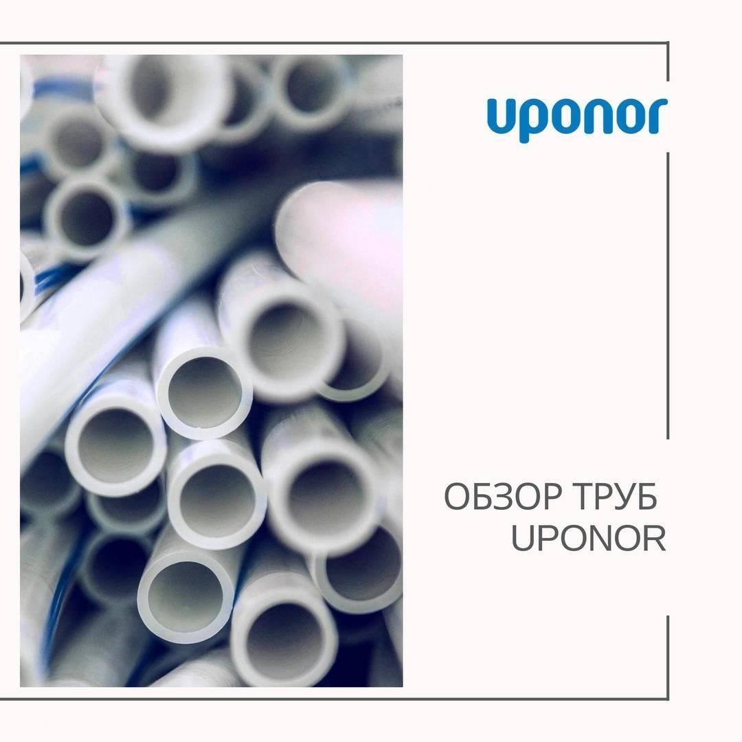 Uponor: сравнительные характеристики продукции компании упонор