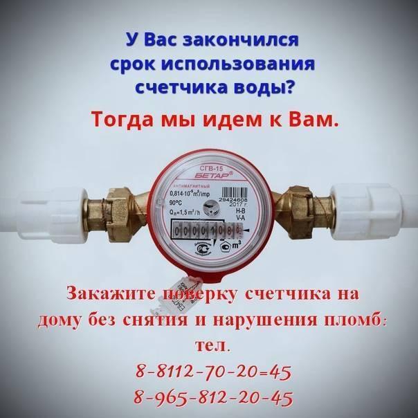 Как проверить счетчик воды самостоятельно, не снимая, в домашних условиях: три способа с пошаговой инструкцией