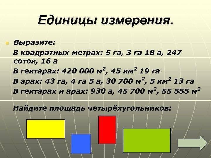 Квадратный метр  (м²) → гектар   (га), метрическая система