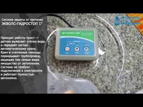 Обзор и сравнение систем защиты от протечек воды